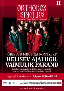 Orthodox Singers vaimuliku muusika kontsert @ Räpina Miikaeli kirik | Räpina | Põlva maakond | Eesti