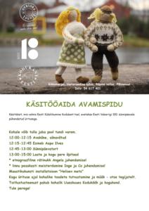Käsitööaida avamispidu @ Kikkaharjal | Verioramõisa | Põlva maakond | Eesti