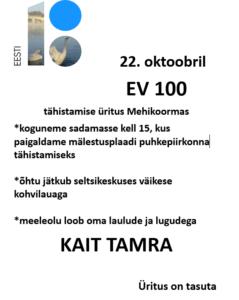 EV100 üritus Mehikoormas @ Meeksi valla Seltsikeskus | Mehikoorma | Tartu maakond | Eesti