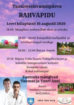 Taasiseseisvumispäeva rahvapidu @ Võhanduveere Vabaõhukeskus | Leevi | Põlva maakond | Eesti