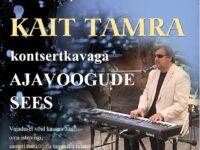 """Kait Tamra kontsert """"Ajavoogude sees"""" @ Võuküla, Varesetare kinnistu"""